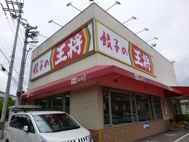 餃子の王将 伊丹緑ケ丘店_c0118393_9562152.jpg