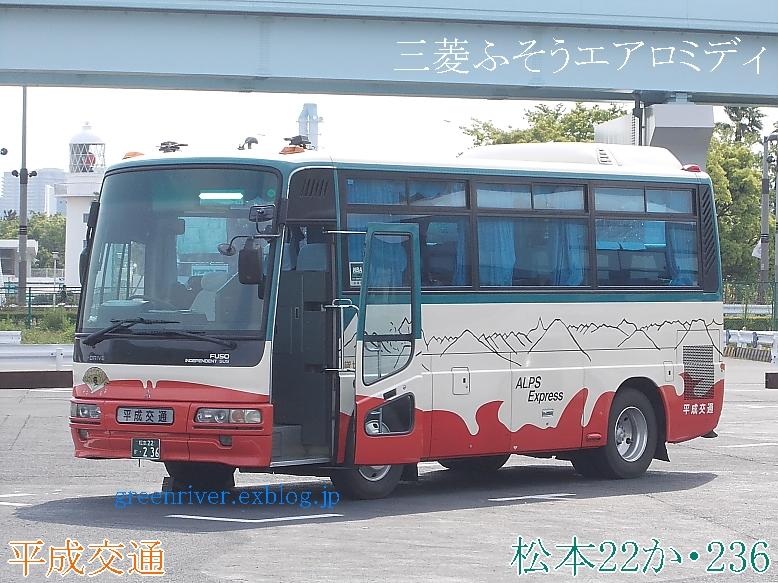平成交通 236_e0004218_10395135.jpg
