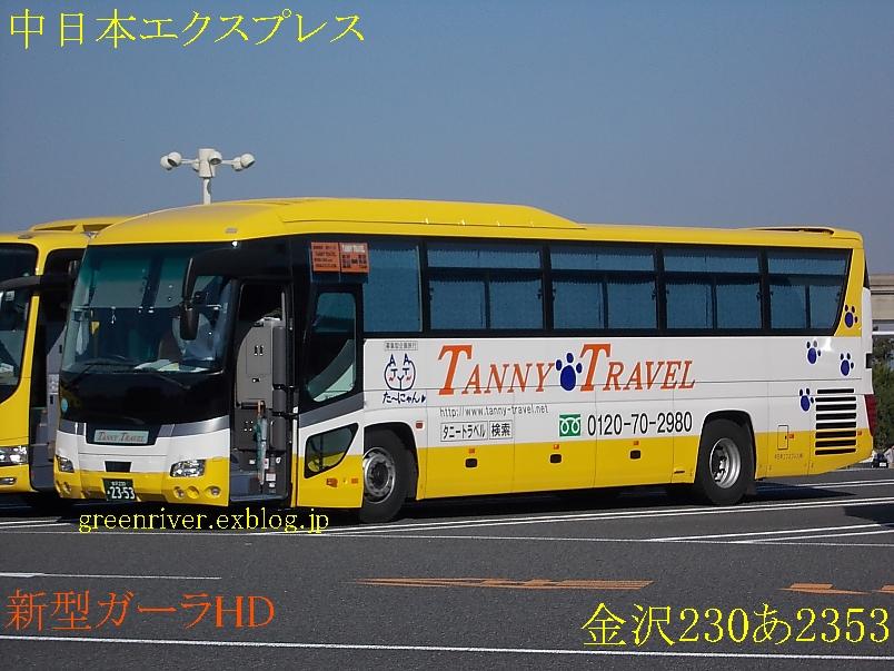 中日本エクスプレス 2353_e0004218_1195449.jpg