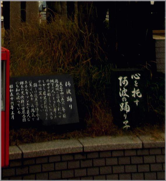 「二泊三日で徳島へ・・・2日目の夜、新町界隈を散策す」_d0133024_1223447.jpg