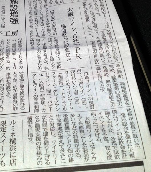 いよいよです!6/16(日)大阪ワイナリー協会・第1回ワイン会_b0206537_15412545.jpg