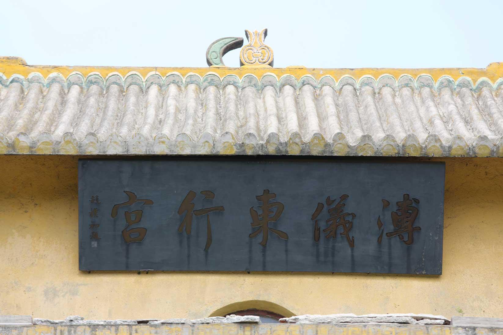 廃墟として今も残るラストエンペラーの離宮(遼寧省丹東市・溥儀東行宮)_b0235153_11453828.jpg