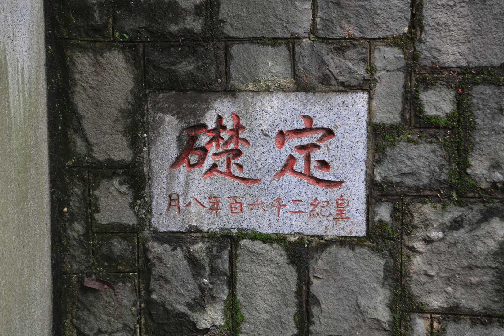 廃墟として今も残るラストエンペラーの離宮(遼寧省丹東市・溥儀東行宮)_b0235153_11513054.jpg