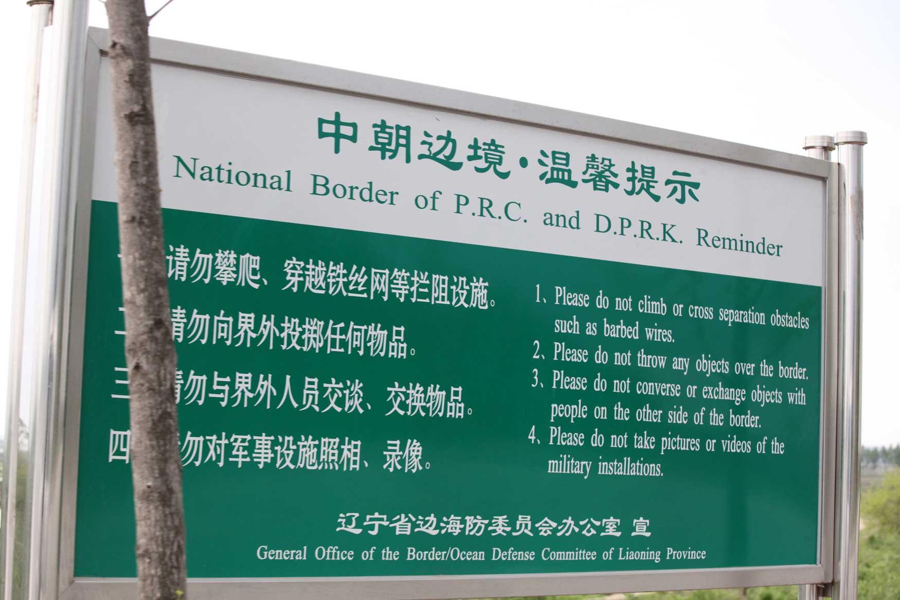 中朝陸の国境では兵士も農民も目と鼻の先(遼寧省丹東市)_b0235153_15582929.jpg