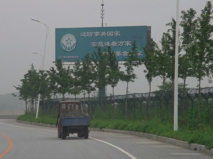 中朝陸の国境では兵士も農民も目と鼻の先(遼寧省丹東市)_b0235153_15584122.jpg