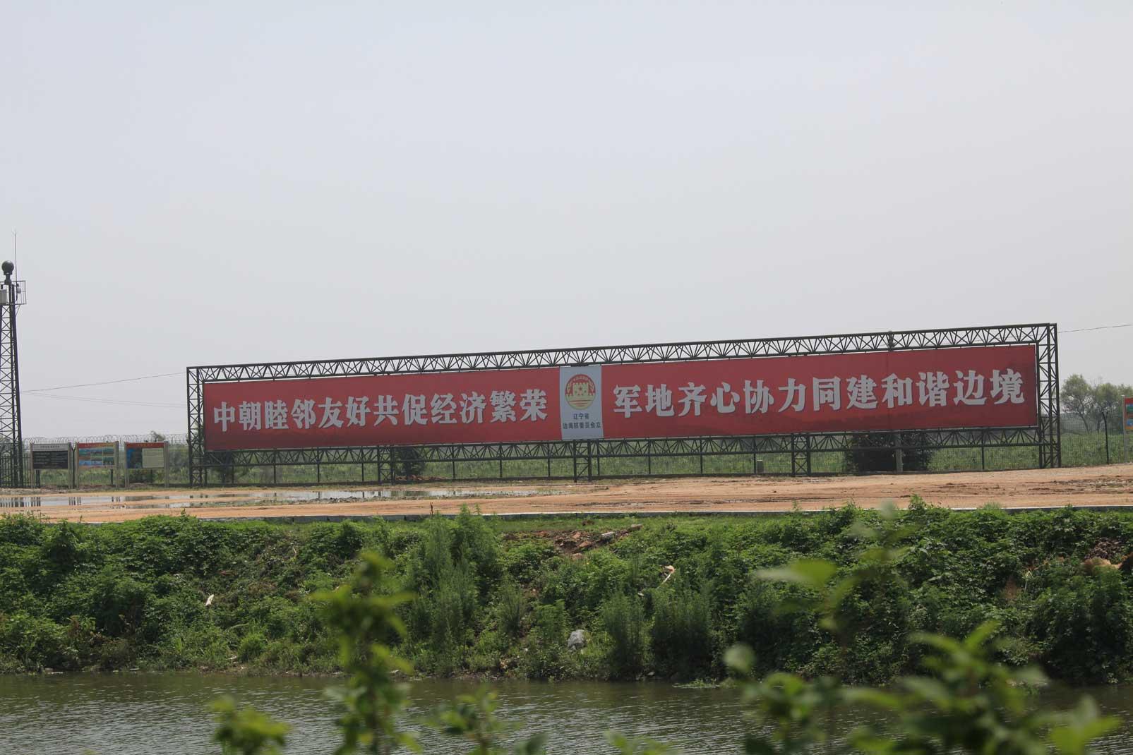 中朝陸の国境では兵士も農民も目と鼻の先(遼寧省丹東市)_b0235153_15594990.jpg