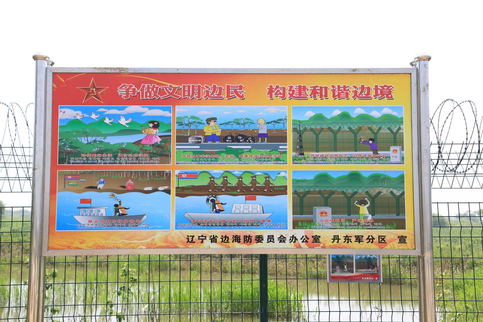 中朝陸の国境では兵士も農民も目と鼻の先(遼寧省丹東市)_b0235153_160258.jpg