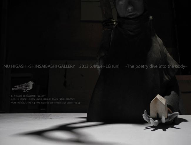 MU東心斎橋画廊、「身体に潜る詩」_b0052471_0293375.jpg