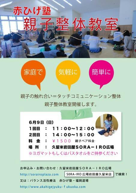 赤ひげ塾・親子整体教室 _a0238072_3354475.jpg
