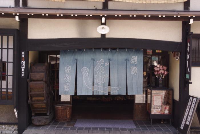 飛騨高山の旅 2_b0093088_11492083.jpg