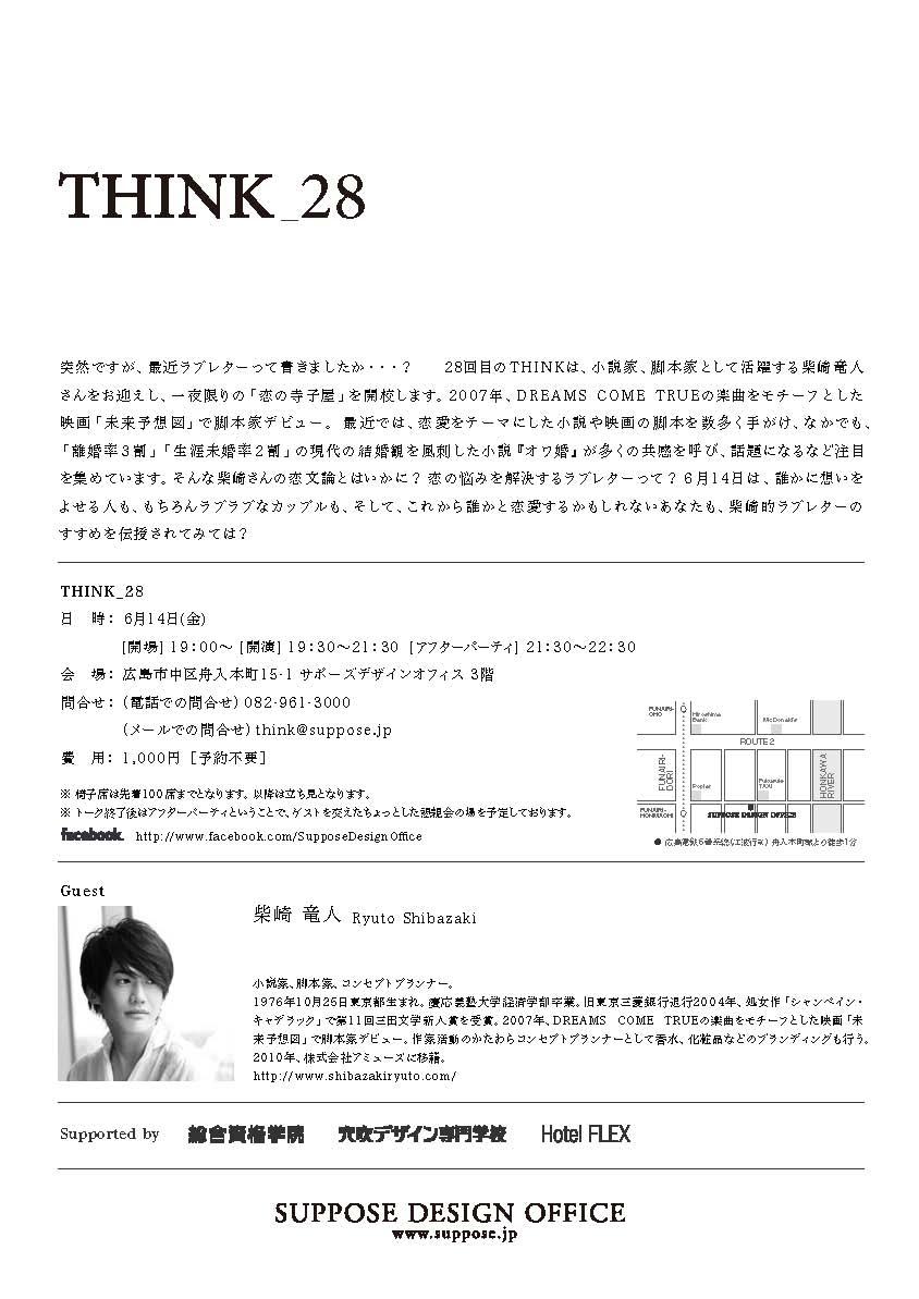 THINK28 作家 柴崎竜人 _d0062690_15161295.jpg