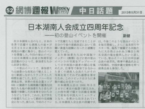 在池袋的中国物产店收集了10多份最新的华文报纸,发现不少报纸开始了日语专版_d0027795_12332860.jpg