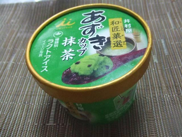あずきカップ 抹茶_f0076001_22204921.jpg