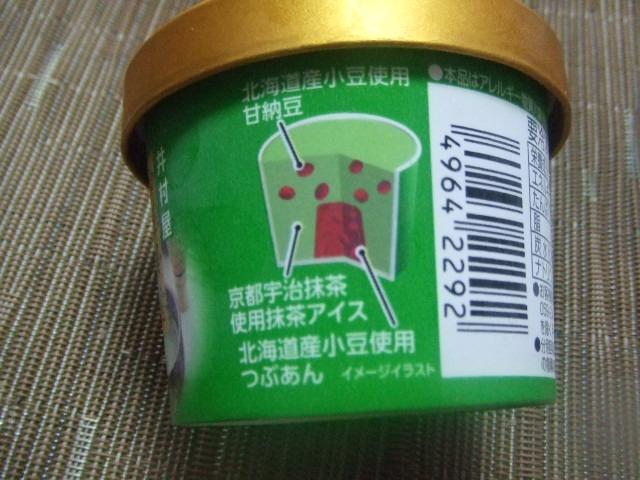 あずきカップ 抹茶_f0076001_2221362.jpg