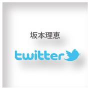 坂本これくしょんのTwitter