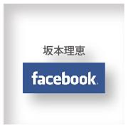 坂本これくしょんのFacebook