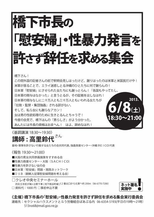 橋下市長への抗議集会_f0068517_14375462.jpg