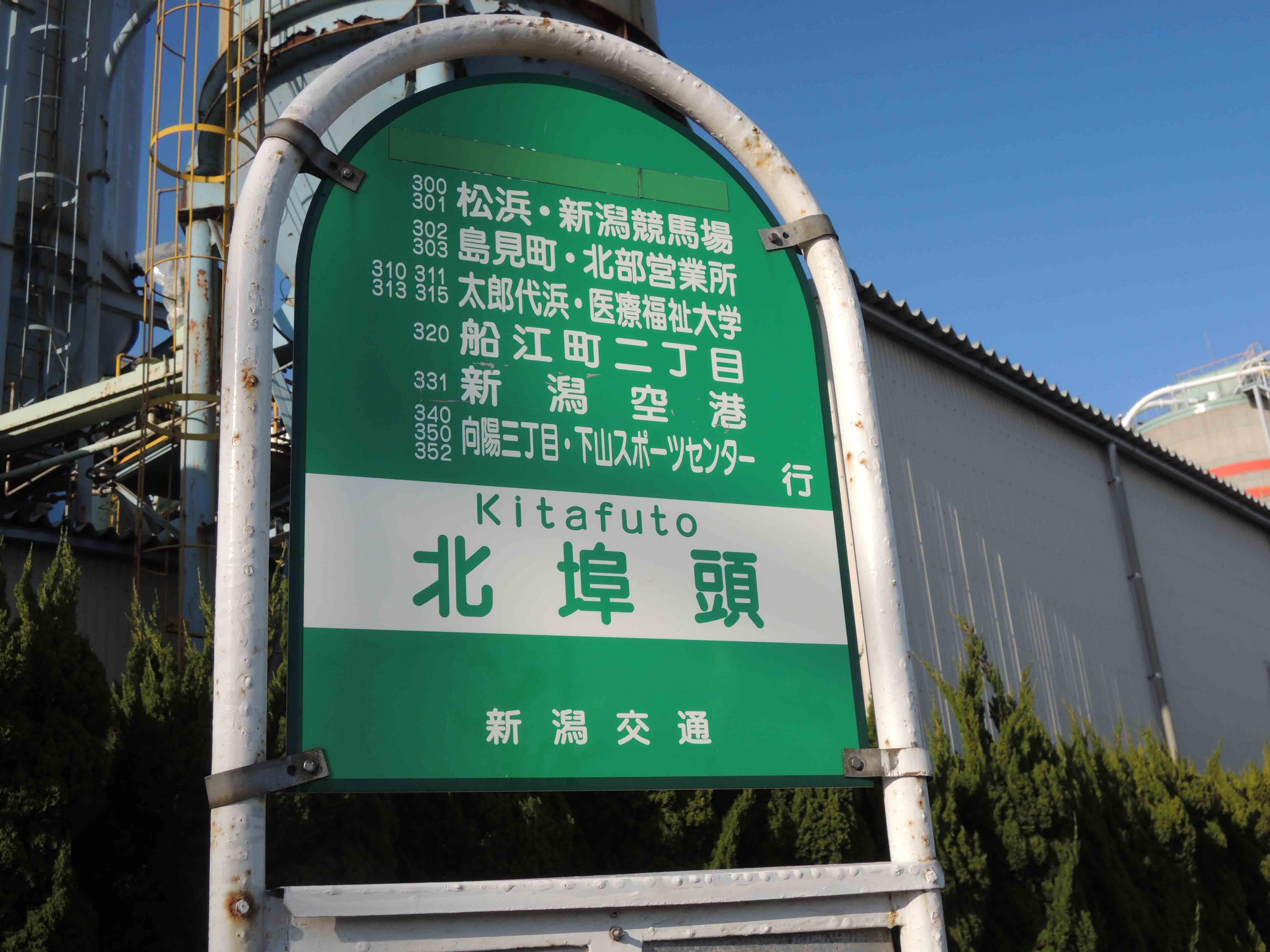日本は丸ゴシック体の宝庫(3)・バス編_e0175918_0115257.jpg
