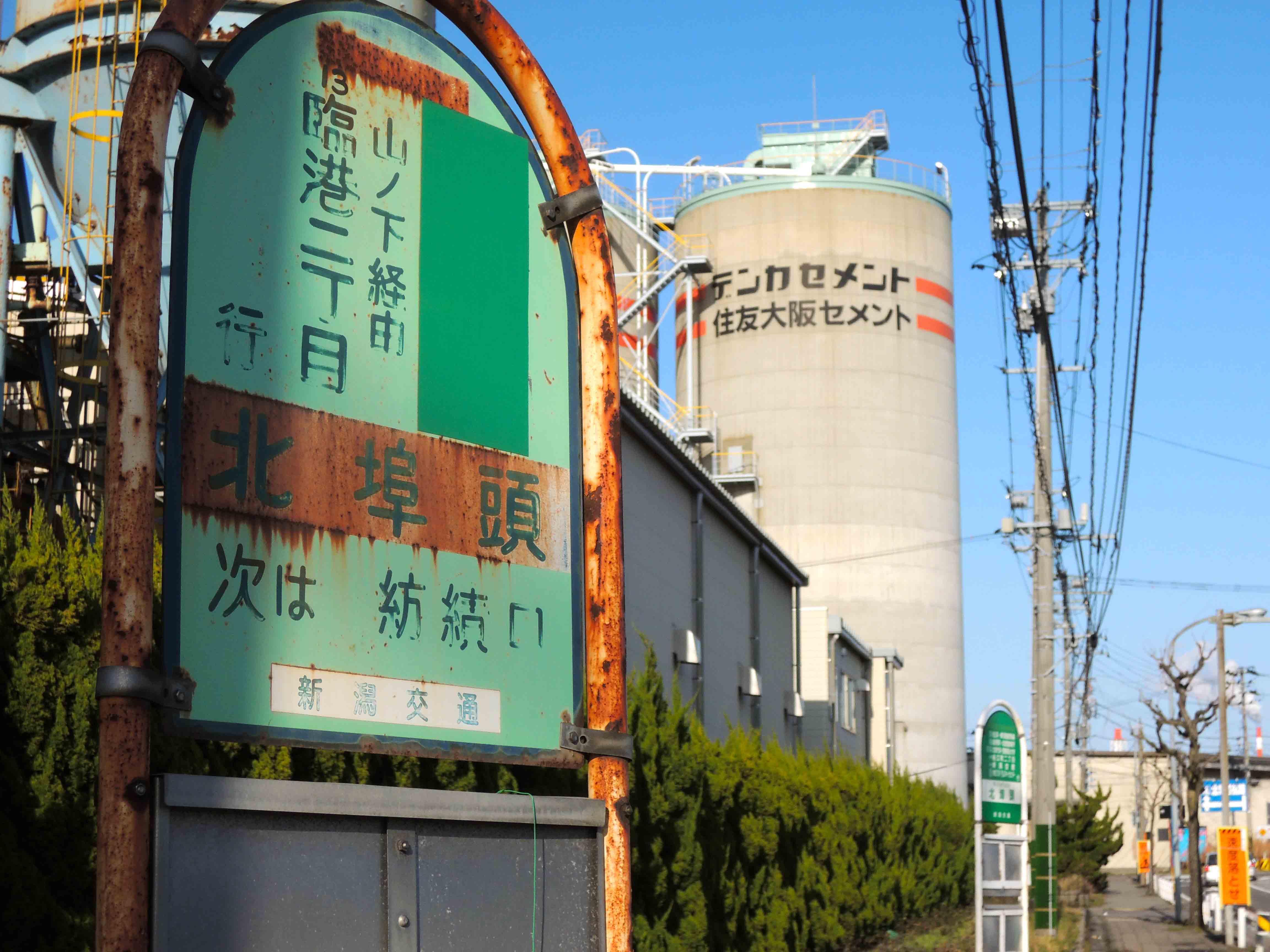日本は丸ゴシック体の宝庫(3)・バス編_e0175918_0144921.jpg
