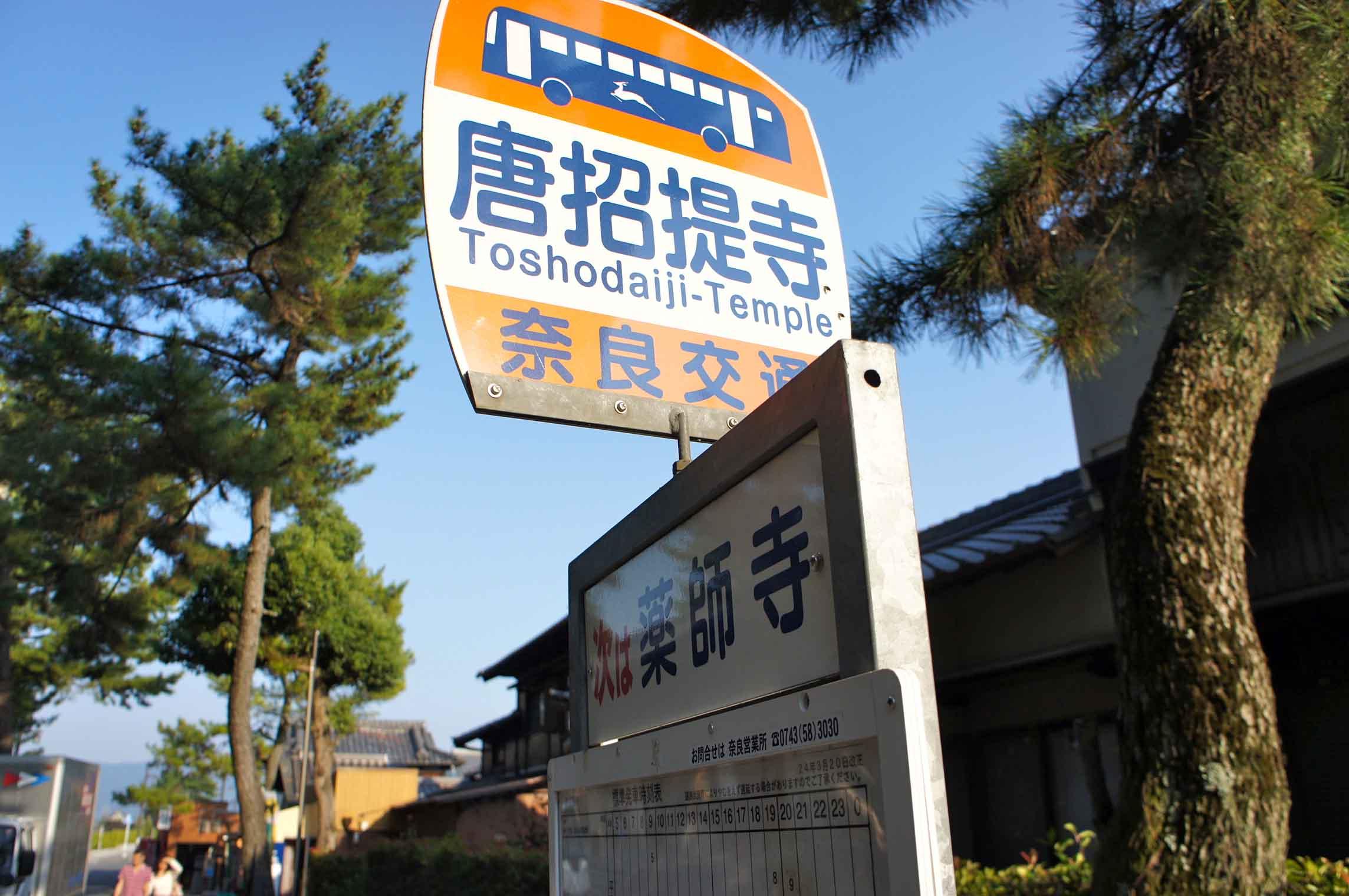 日本は丸ゴシック体の宝庫(3)・バス編_e0175918_0155518.jpg