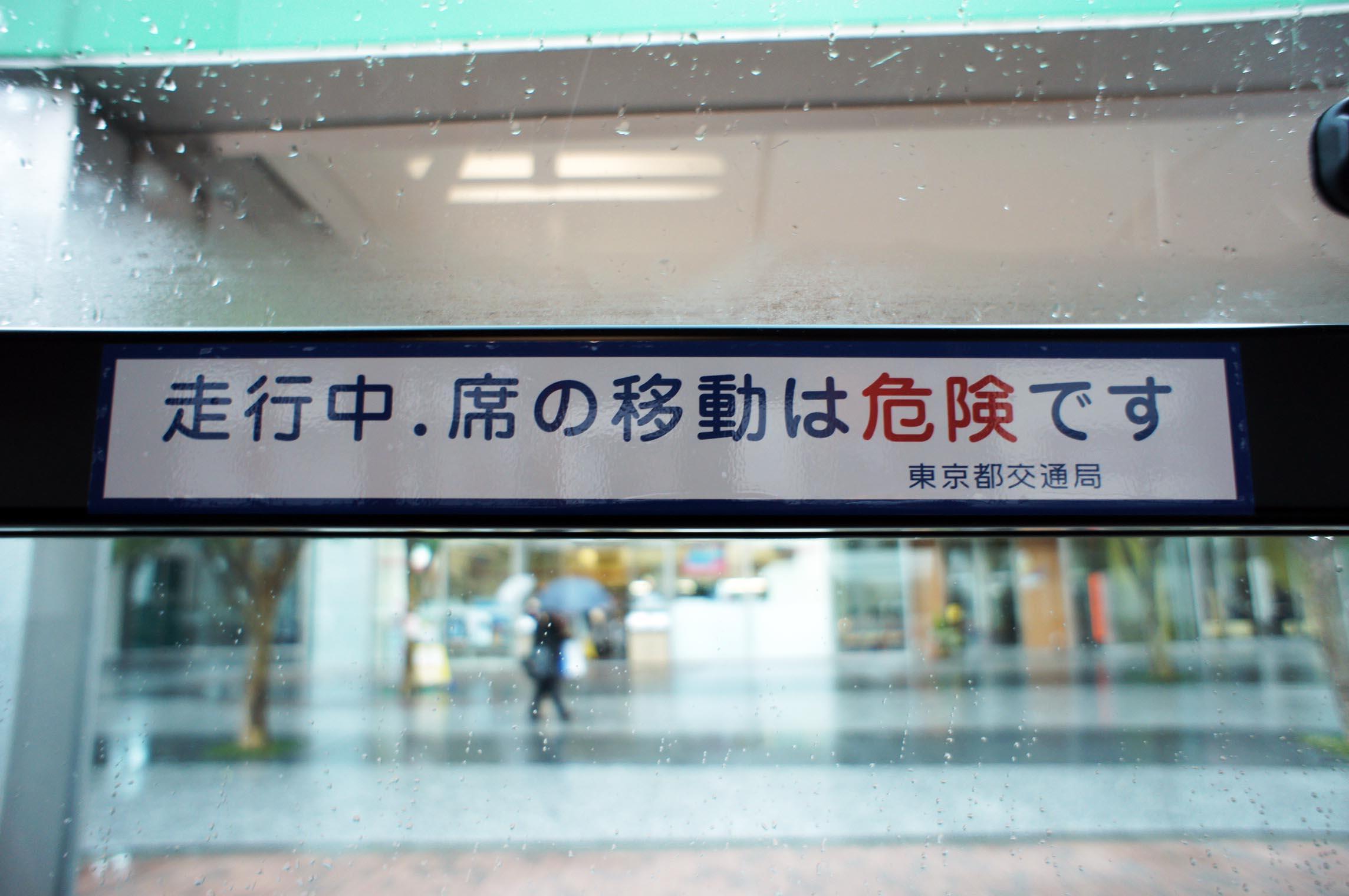 日本は丸ゴシック体の宝庫(3)・バス編_e0175918_1105732.jpg