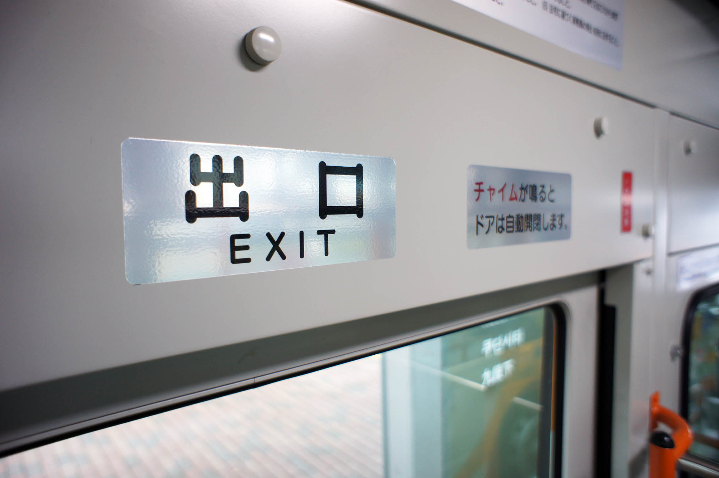 日本は丸ゴシック体の宝庫(3)・バス編_e0175918_1143033.jpg