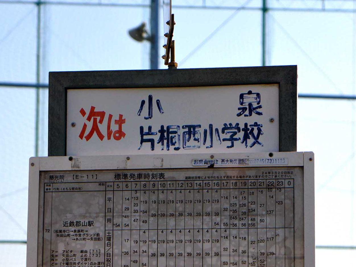 日本は丸ゴシック体の宝庫(3)・バス編_e0175918_192319.jpg
