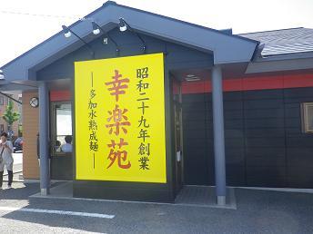 ら13/'13' 『幸楽苑』@守谷_a0139242_4543964.jpg