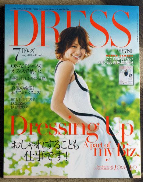 DRESS 7月号 草笛光子さんのブーケを制作しました_c0072971_10221317.png