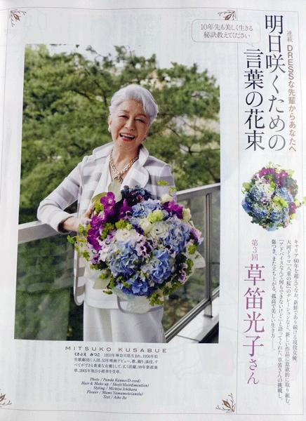 DRESS 7月号 草笛光子さんのブーケを制作しました_c0072971_10223079.png
