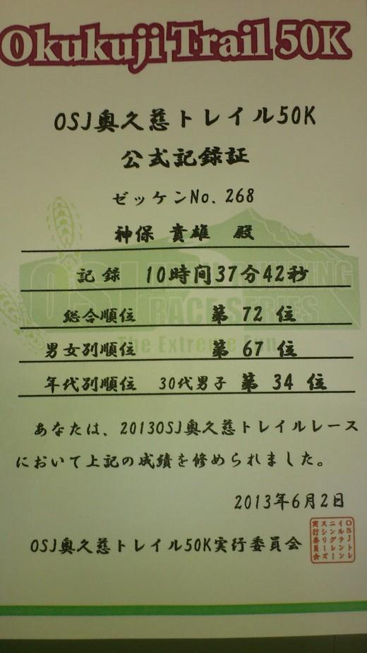 2013/6/2 OSJ奥久慈トレイル50K_e0151874_17442510.jpg