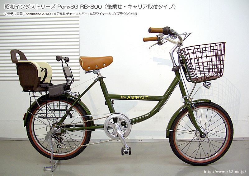 昭和インダストリーズ PonySG RB-800(後乗せ・キャリア取付タイプ)_c0032382_1295824.jpg