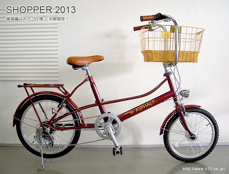 SHOPPER 2013<台数限定:籐風編込みカゴ仕様>_c0032382_140991.jpg