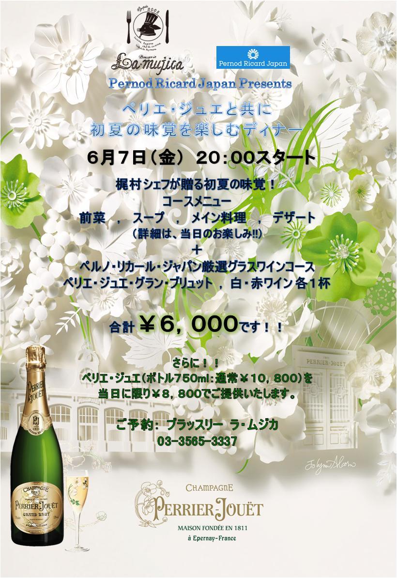 ぺルノリカール社協賛企画!_b0272087_14351835.jpg