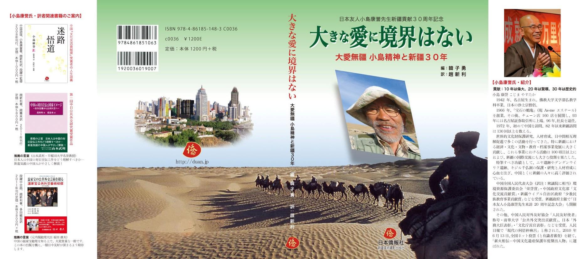 9日的@東京漢語角 将迎来著名日中友好人士小岛康誉先生,他将用日中两国语介绍他和中国的交往_d0027795_17125081.jpg