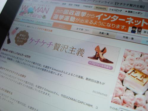 日経ウーマンオンラインにて_c0134902_1313316.jpg