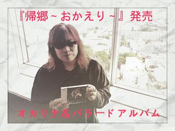 ■本日リリース!『帰郷~おかえり~』オカリナ&バラードアルバム_b0183113_14212485.jpg
