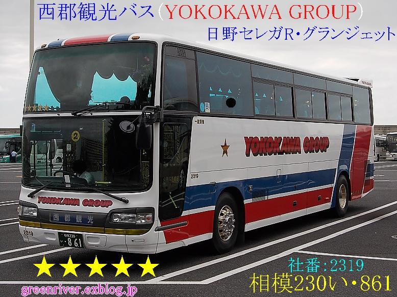 西郡観光バス(YOKOKAWA GROUP) 2319_e0004218_211986.jpg