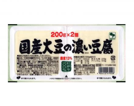 お豆腐!_a0241725_1534493.jpg