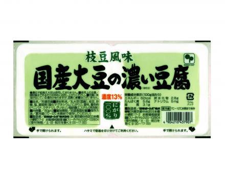 お豆腐!_a0241725_15374241.jpg