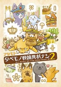 「タベモノ戦線異状ナシ」第3巻 2013年7月26日発売決定!!_e0025035_171211.jpg