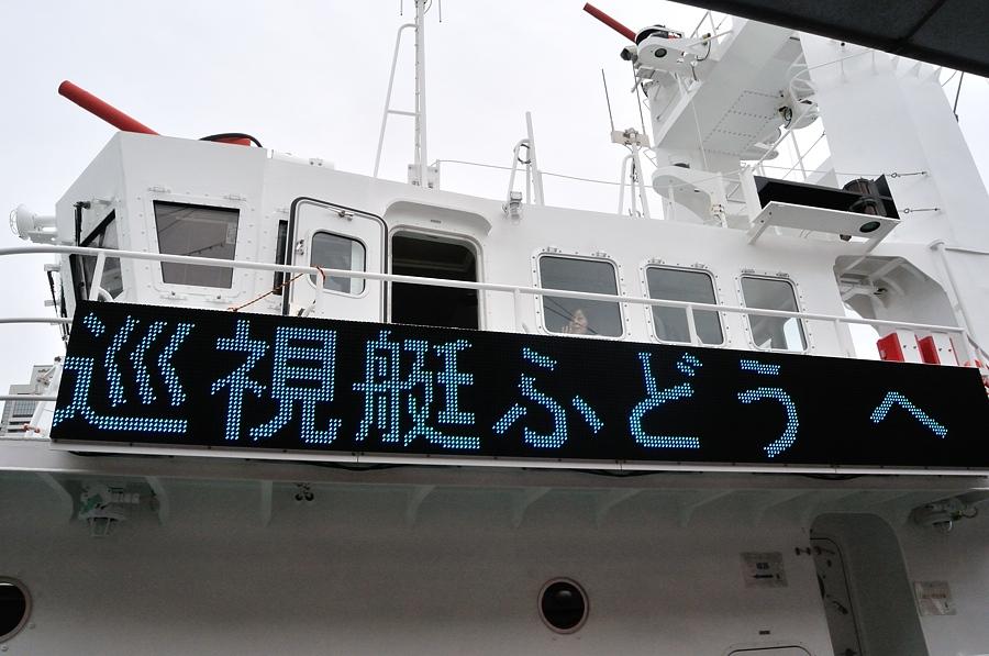巡視艇「ふどう」一般公開_d0148541_19513623.jpg