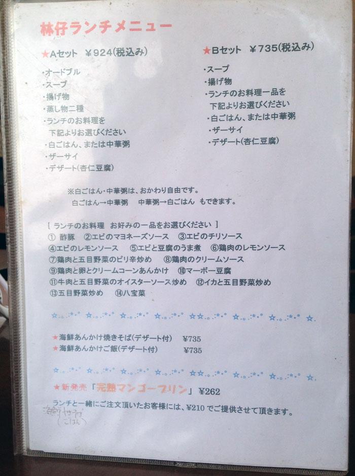 広東料理 林仔(ラムチャイ) @ 舞子坂_e0024756_3292071.jpg