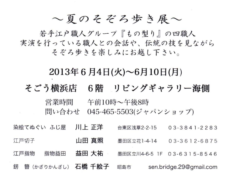 弟子の展示会_e0271858_6362092.jpg