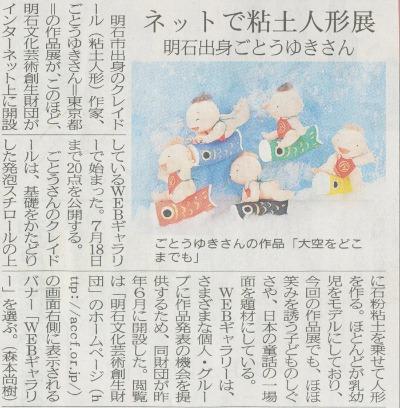 神戸新聞_f0072976_15232697.jpg