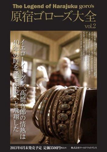 原宿ゴローズ大全vol.2_f0011179_189068.jpg