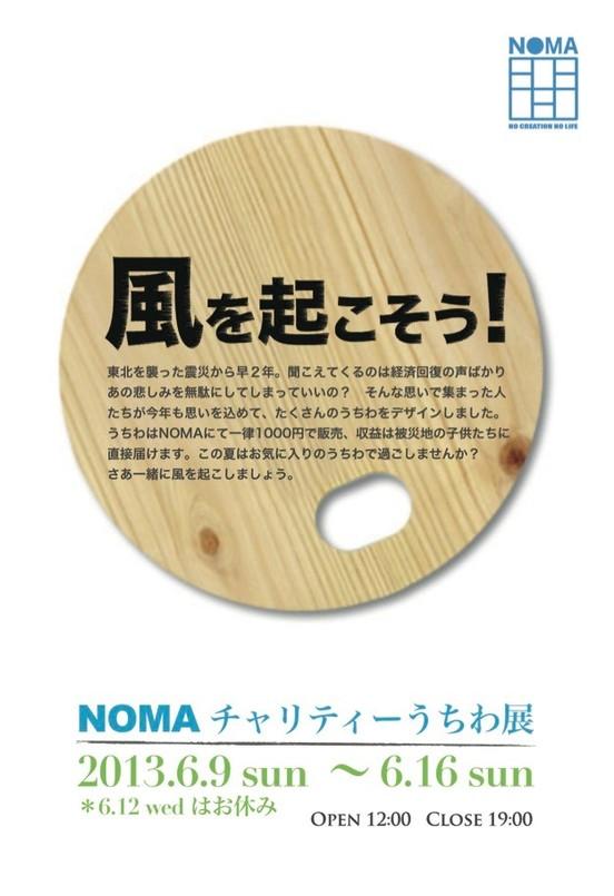 NOMA チャリティーうちわ展。_e0185385_9354880.jpg