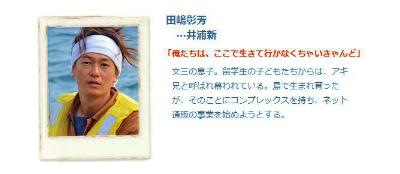7日(金)13時27分「スタジオパーク」に井浦新さん登場!_e0028387_2055305.jpg
