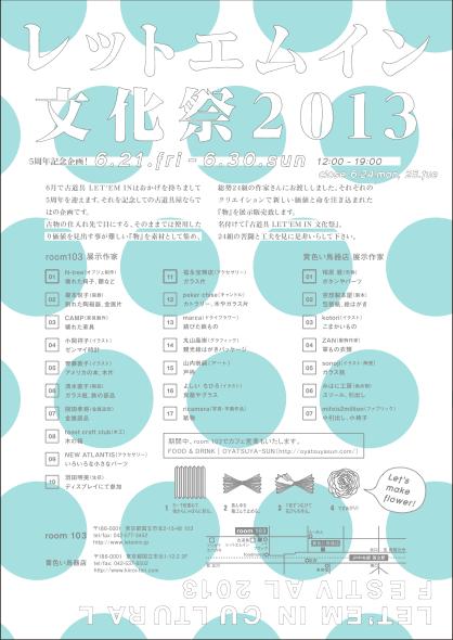 Let`Em In文化祭_f0221602_10232679.png