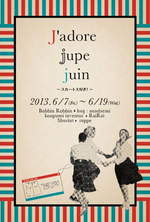 『J\'adore jupe juin 〜スカート大好き〜』始まります♪_f0083904_20162097.jpg